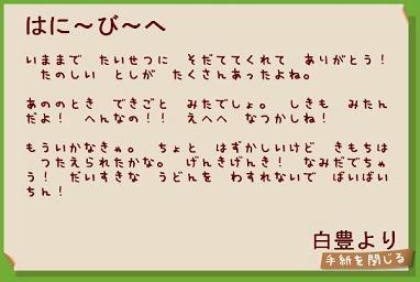 白豊からの手紙