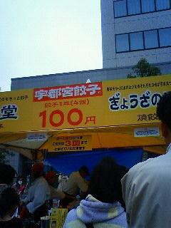 utunomiya100.jpg