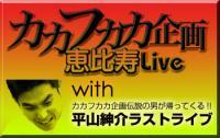 image_ebisu_live_and_hiraya.jpg
