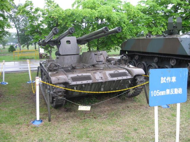試作車105mm無反動砲