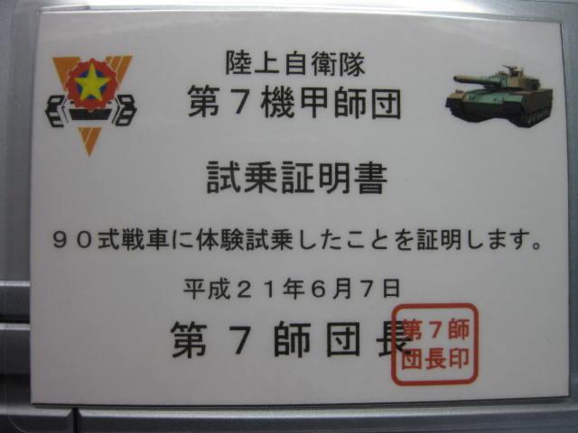 第7師団の4