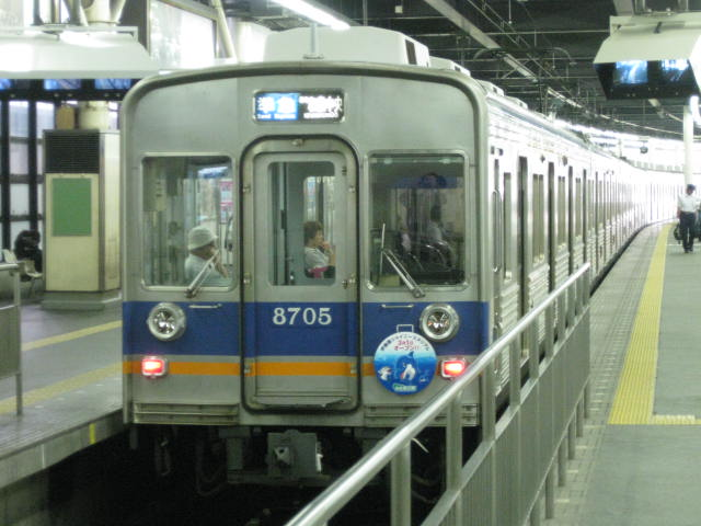 南海電車の3