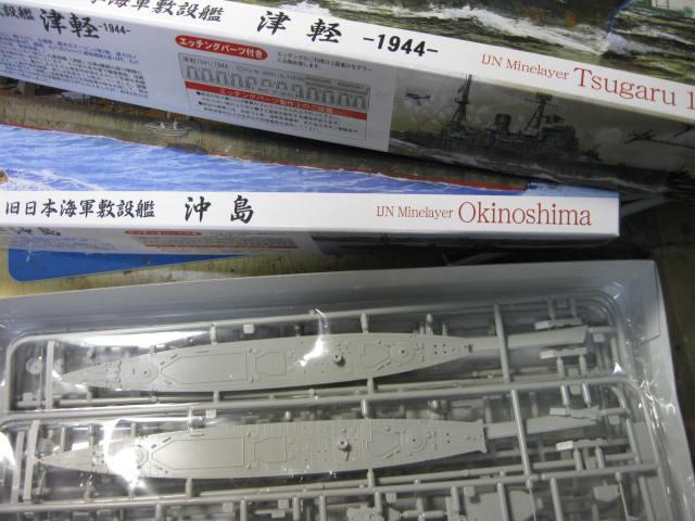 津軽と沖島