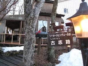 koshiji.jpg