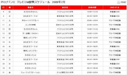 オロナミンC テレビCM スケジュール