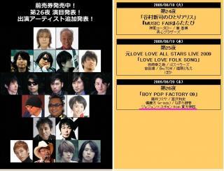 『お台場フォーク村デラックス2009』ジェジュン&ユチョン