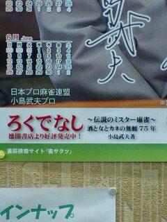 小島武夫2