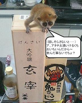 アーシャ日本酒