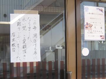 amagiri-sakaide0901.jpg