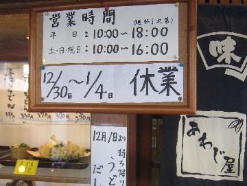 awajiya0812-3.jpg