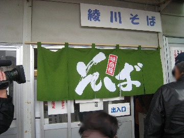 ayagawasoba0902-5.jpg