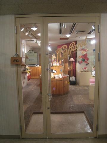 カファレル旧居留地店