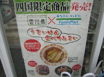 familymart0809-1.jpg