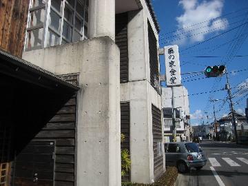 fujinoyasyokudo0901-1.jpg