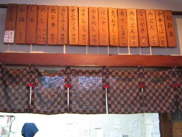 fujinoyasyokudo0901-2.jpg