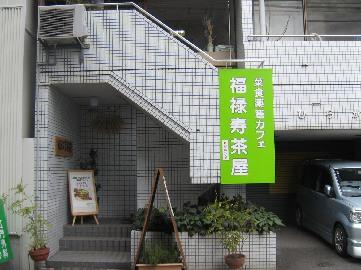 fukurokujyutyaya0903-1.jpg