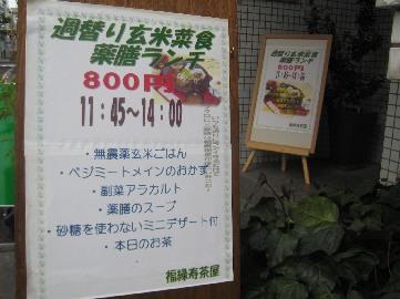fukurokujyutyaya0903-3.jpg