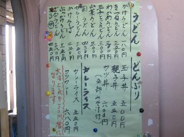 furusato-asahisinmati0812-6.jpg