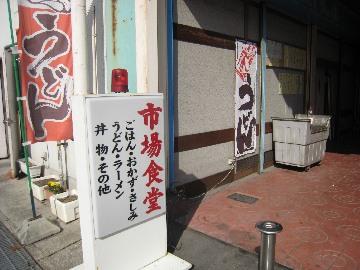 ichibasyokudo0902-1.jpg