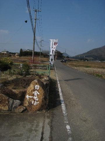 inakasoba0901-1.jpg