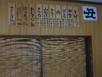 inakasoba0901-3.jpg