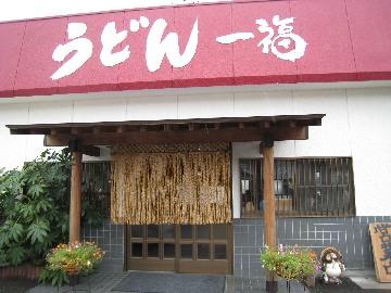 itifuku0808-1.jpg