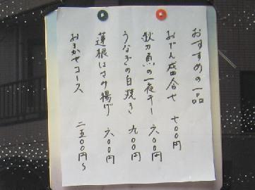 iwasakisoya0812-5.jpg