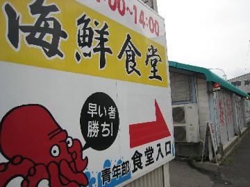 kaisensyokudo0809-1.jpg