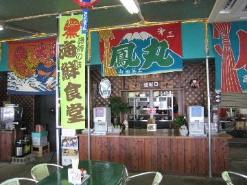 kaisensyokudo0809-3.jpg