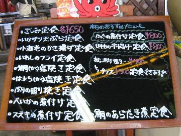 kaisensyokudo0809-4.jpg