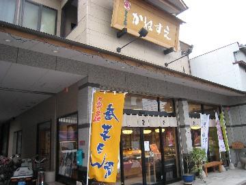 kanesue0901-1.jpg