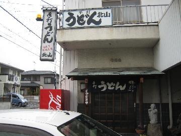 kitayama0901-1.jpg