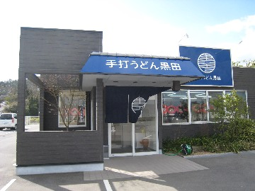 kuroda-kokubunji0903-1.jpg