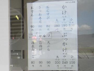 kuroda-kokubunji0903-2.jpg