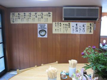 丸川製麺 クリック拡大