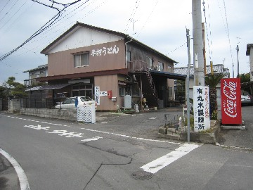 marukiseimensyo0902-1.jpg