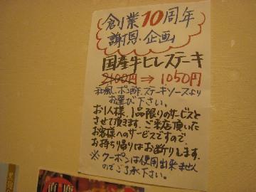 masumi-maru0808-2.jpg