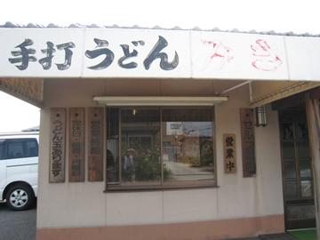 みき(三木町)