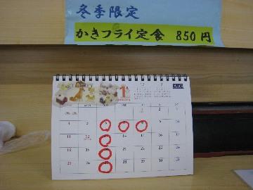 miki-ryosiryori0901-3.jpg
