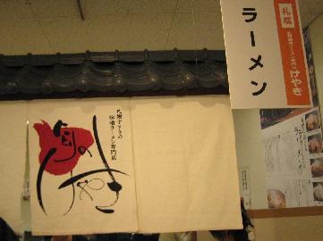 mitsukoshihokkaido0810-1.jpg