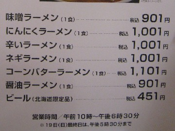 mitsukoshihokkaido0810-2.jpg
