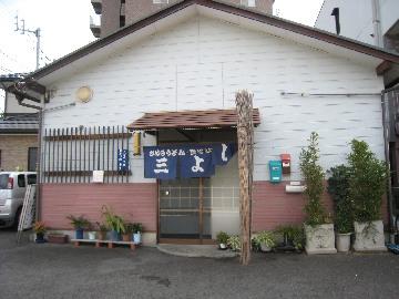 miyosi0810-1.jpg