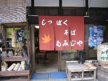 momijiya0809-1.jpg