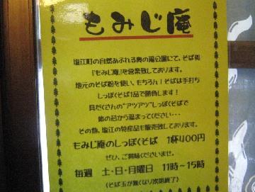 momijiya0809-4.jpg