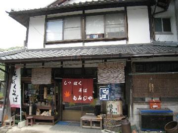momijiya0810-1.jpg