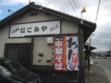 nagomiya0903-1.jpg