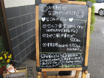 nagomiya0903-3.jpg