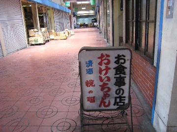 okeichan0809-1.jpg