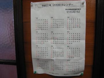 カレンダー クリック拡大