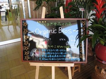 Organic Bios